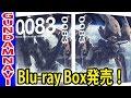 機動戦士ガンダム0083 Blu-ray Box本日発売! の動画、YouTube動画。