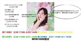 HKT48森保まどかさんと握手会へのお誘い ぜひ一度ご来場ください.