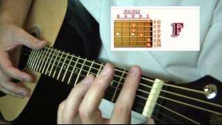 Как брать аккорд F на гитаре (видео урок для начинающих гитаристов)
