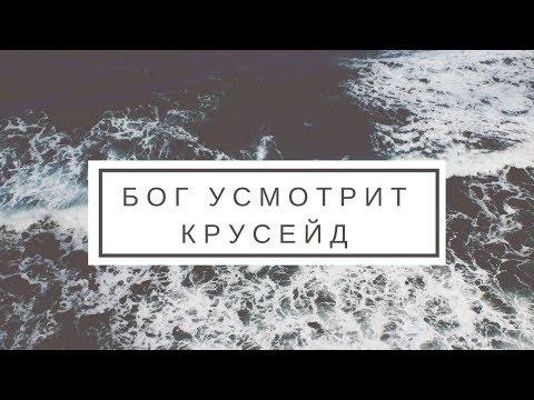 Бог Усмотрит Крусейд. Петр Нахайчук