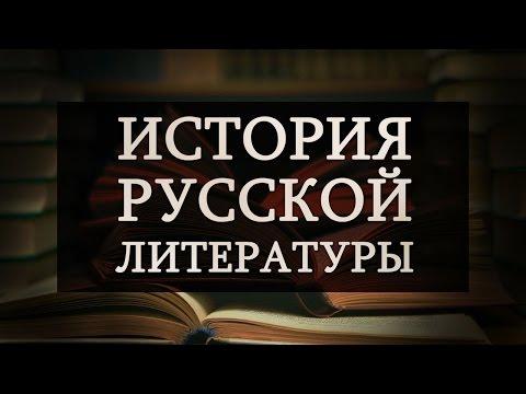 history of russian literature A brief history of russian literature a brief history of russian literature by piero scaruffi main.