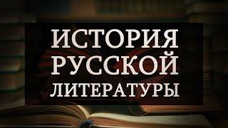 История русской литературы. Лекция 2. Белинский и