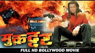 मुकद्दर - मिथुन चक्रवर्ती, आयशा झुल्का और पुनीत इस्सार - बॉलीवुड हिंदी ऐक्शन फिल्म