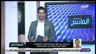 الماتش مع هاني حتحوت - 23 يوليو 2019 - الحلقة الكاملة