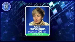 Бессонница: реалити-шоу игрок №5 КОРОБКОВА ЮЛИЯ