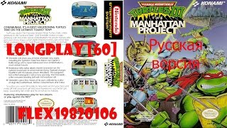 Teenage Mutant Ninja Turtles III - The Manhattan Project - NES: Teenage mutant ninja turtle III: Manhattan Project (rus) longplay [60] - User video