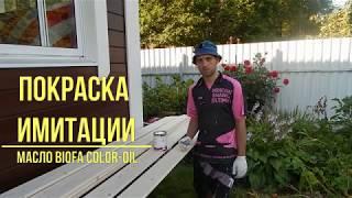 Покраска имитации бруса для потолка. BIOFA
