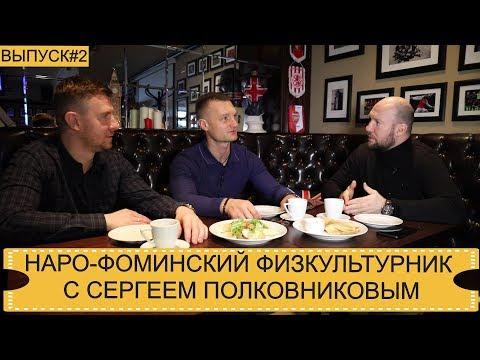 Интервью с Сергеем Полковниковым