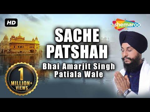 Sache Patshah | Bhai Amarjit Singh | Patiale Wale | Gurbani | Shabad Gurbani Kirtan | Video