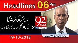 Watch :News Headlines 06:00 PM   19 Oct 2018   92NewsHD Subscribe t...