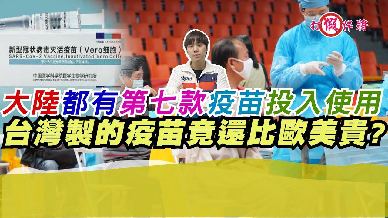 大陸都已經有第七款疫苗投入使用 台灣製的疫苗竟還比歐美貴?|寒國人