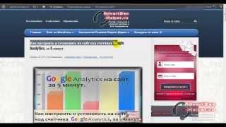 Как настроить и установить на сайт код счетчика Google Analytics, за 5 минут