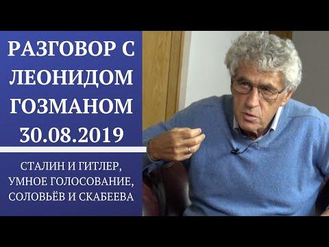 Разговор с Леонидом