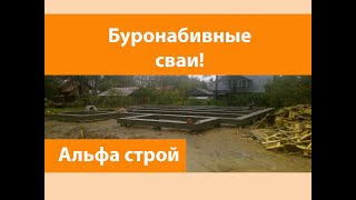 видео Буронабивной фундамент