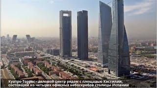 Мадрид - столица Испании(Мадрид - столица Испании. Крупнейший экономический, политический и культурный центр Испании. Население..., 2016-02-21T12:50:14.000Z)