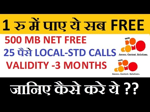 HOW TO GET TATA DOCOMO FREE DATA PACK AND FREE TARIFF PLAN FOR 3 MONTHS