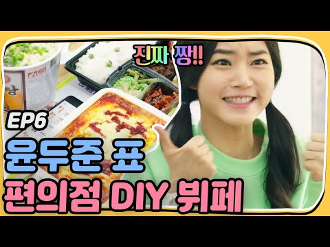 Let's Eat 2 Convenience store DIY food! Starting from Risotto to Sundae rice soup! Let's Eat 2 Ep6