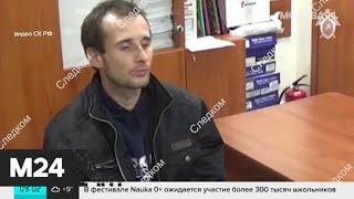Смотреть видео Столичные следователи устанавливают мотивы убийства девочки в Саратове - Москва 24 онлайн
