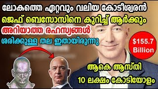 Secret Facts about Amazon CEO Jeff Bezos,World's richest person | Net worth $155.7B( 10 Lakh Crore)