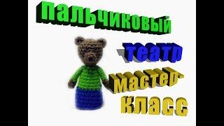 медведь мастер-класс пальчиковый театр