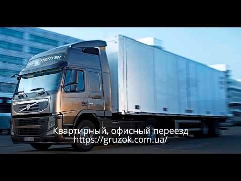 Перевозки грузов Киев, Украина