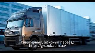 видео перевозка грузов Киев