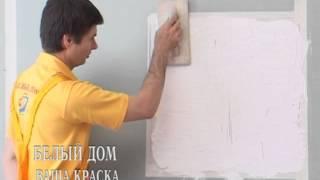 техника нанесения МЮНХЕНСКОЙ штукатурки(Лакокрасочный завод