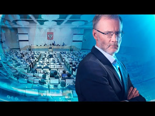 Сергей Михеев о лицемерии депутатов Госдумы