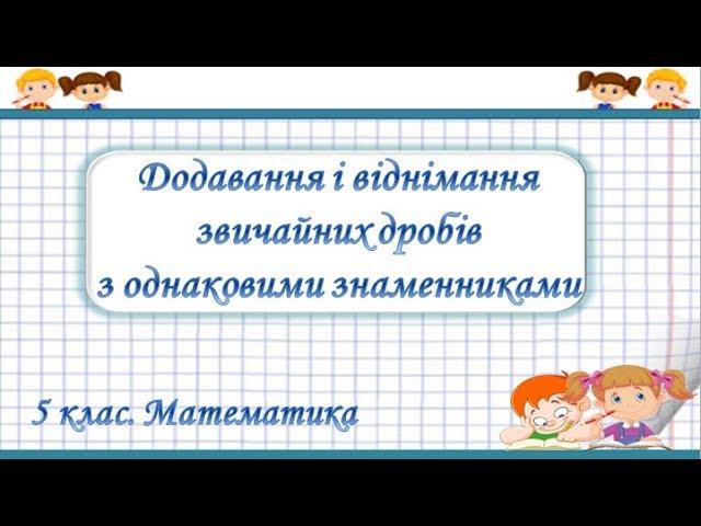 5 клас. Математика. Додавання і віднімання звичайних дробів з однаковими знаменниками