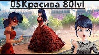 Леди Баг и Супер Кот\\ Клип\\ Каспийский Груз - 05 Красива lvl