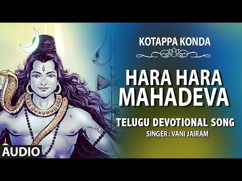 Hara Hara Mahadeva Full Song | P Susheela | Kotappa Konda Songs | Lord Shiva Telugu Devotional Songs