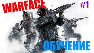 Warface. Сериал. #FirstGame -