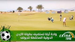 واحة آيلة تستضيف بطولة الاردن الدولية المختلطة للجولف