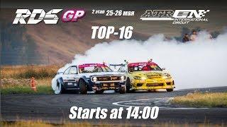 видео: Трансляция 2 этап RDS-GP Рязань Atron. TOP-16, финал