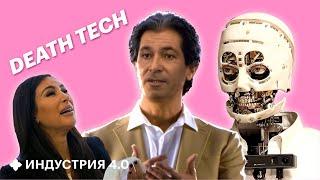 «Живой» отец Ким Кардашьян, «живой» робот Дисней | Новости науки и технологий 4.0