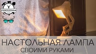 МИСТЕР ВЖИК - Настольная лампа Pixar своими руками от Remesloff, Tatet.ua и Tatet.ru(Настольная лампа Pixar своими руками от Remesloff, http://tatet.ua/ и http://Tatet.ru/ от Remesloff. Купить эту лампу Pixar: http://tatet.ua/i2000725-..., 2015-06-05T09:40:10.000Z)