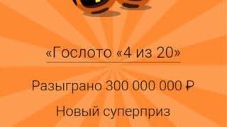 Новосибирец выиграл 300 миллионов в Гослото 4 из 20*2. Мои мысли.