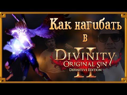 КАК НАГИБАТЬ в Divinity Original Sin 2 Definitive Edition | Гайд - Прохождение