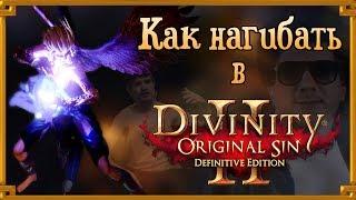 кАК НАГИБАТЬ в Divinity Original Sin 2 Definitive Edition  Часть 2  Гайд - Прохождение