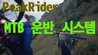 [제품소개] PeakRider  MTB 운반 시스템