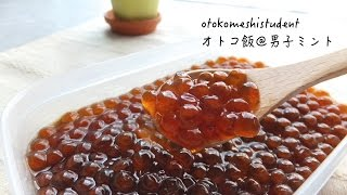 How To Make Salmon Roe Marinated In Soy Sauce 男子大学生のオトコ飯 「いくらの醤油漬け作ってみた」