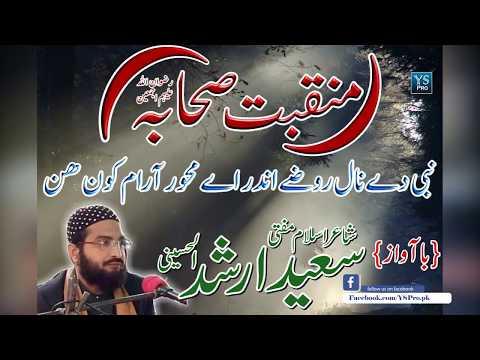 Manqabat   Nabi Tay Naal Rozy Andaar   Mufti Saeed Arshad Al hussani   YS Pro   YouTube