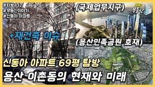 용산 이촌동 신동아 아파트 69평 부동산토크 (With…
