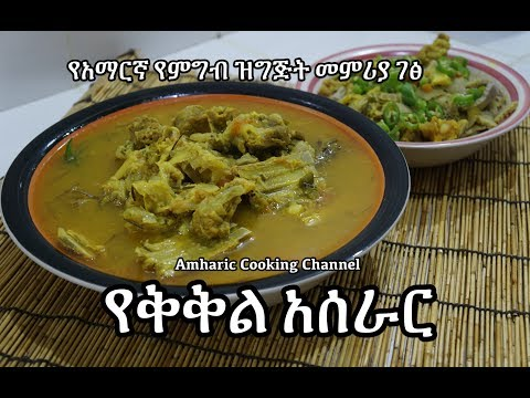 Yebeg Kikil Recipe የቅቅል አሰራር - Amharic የአማርኛ የምግብ ዝግጅት መምሪያ ገፅ