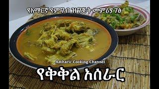 Ethiopian Food: Yebeg Kikil Recipe የበግ ቅቅል አሰራር