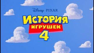 История игрушек 4 - русскоязычный тизер нового мультшедевра от студии Pixar