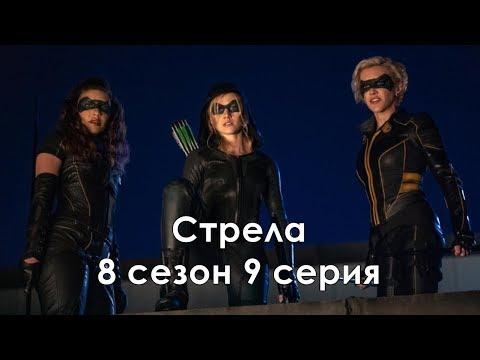Стрела 8 сезон 9 серия - Промо с русскими субтитрами // Arrow 8x09 Promo