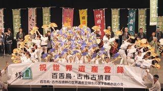 2019「堺すずめ踊り」の祭典 オープニング