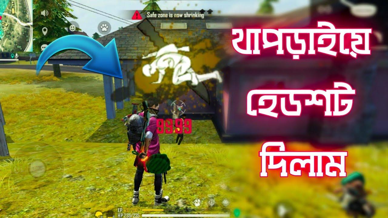 থাপড়াইয়ে হেডশট মারার টিরিক্স || FreeFire Funny Gameplay Bangla By GAMING WITH TALHA