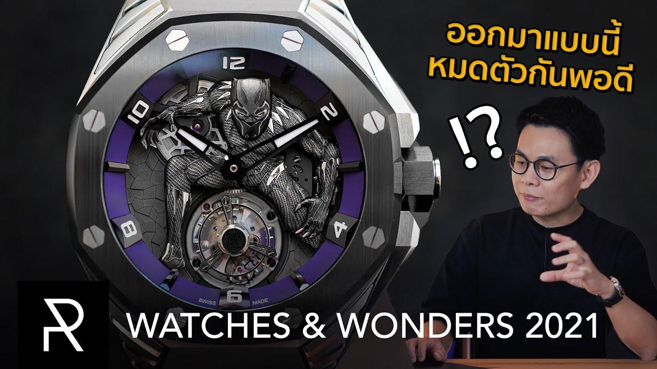 สรุปนาฬิกาใหม่น่าสนใจจากงาน Watches \u0026 Wonders 2021 | 11 เม.ย. 64 - Watch Update